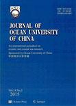 中国海洋大学学报英文版